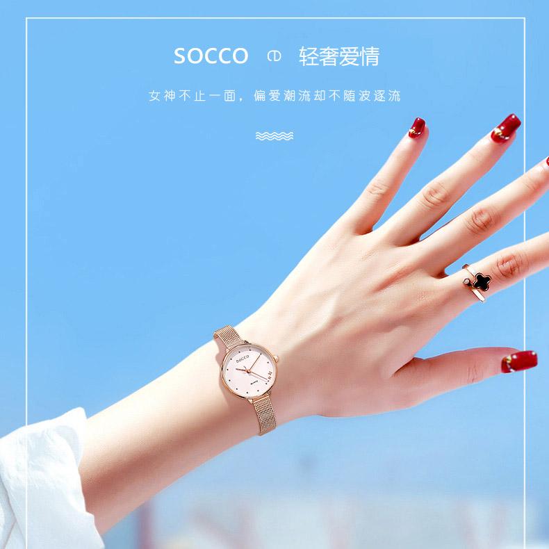SOCCO轻奢爱情手表 星心相印款金色 送女友 送给爱的人