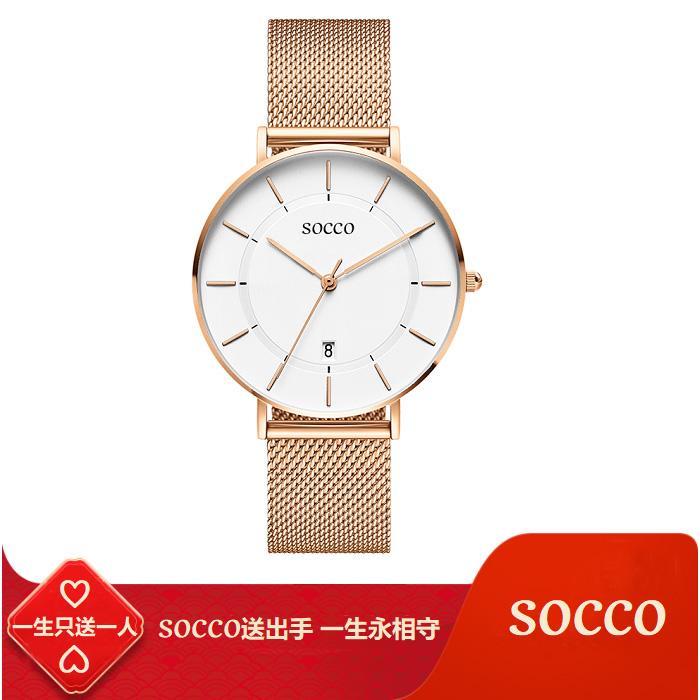 限时特价 SOCCO轻奢爱情手表同心圆金色送女友送男友送爱的人