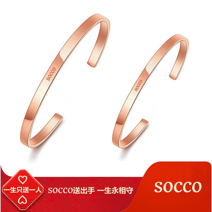 SOCCO轻奢情侣手环 简约时尚金色手镯 男女情侣手环送给爱的人