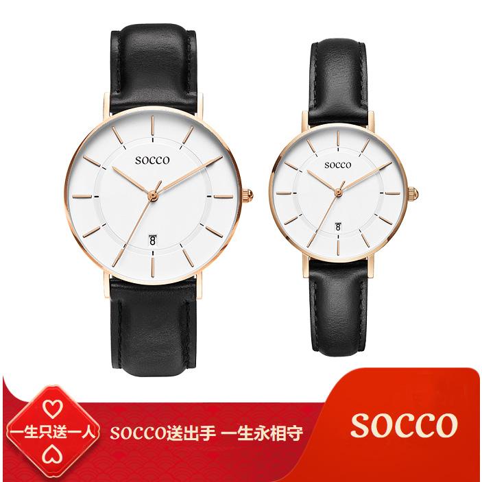 限时特价 SOCCO轻奢爱情手表 一心一意黑色情侣款 送给爱的人